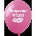 Артикул  В-4-013  Воздушные шары с надписью  Для влюбленных 5 шт