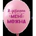 Артикул  В-4-011  Воздушные шары Веселые Для женщин 5 шт