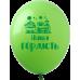 Артикул  В-4-015  Воздушные шары с надписью Для мальчиков 5 шт