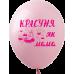 Артикул  В-4-014  Воздушные шары с надписью Для девочек 5 шт